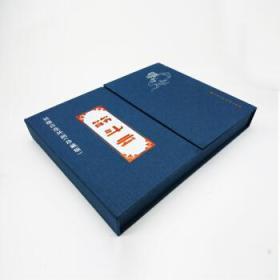 筋斗云(盒装16开全2册)刘继卣绘天津人民美术出版社