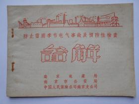 1958年【防治雷雨季节电气事故及预防性检查图解】