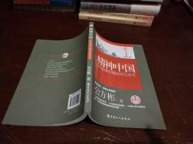 看当下中国书系·精神中国:当今信仰问题的深层思考