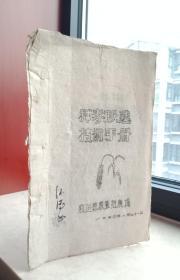 收藏古韩文化、展示襄垣历史---50年代---《种麦秋选技术手册》--非卖品---虒人荣誉珍藏