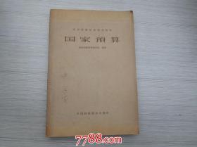 高等财经院校试用教材 国家预算 国家预算(1964年6月北京1版1印)