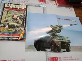 世界军事,2012.23,附大图