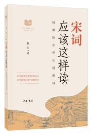 宋词应该这样读(杨雨给中学生讲宋词)/中华传统文化经典研习系列