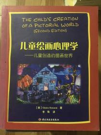 儿童绘画心理学·万千心理:儿童创造的图画世界