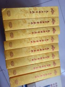 大方广佛华严经 全8册 (丝绸面大字版)精装 有原箱