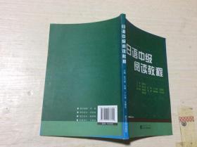 日语中级阅读教程