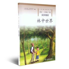 人教版语文同步阅读林中世界统编语文教科书三年级下册