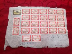 中华人民共和国印花税票 1988年5元24张,1989年50元1张,粘在纸上