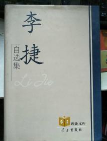 学习理论文库:李捷自选集 签赠本