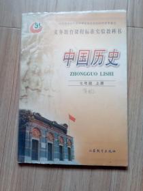 《中国历史》七年级上册(有划痕字迹)2014版