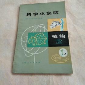 72年 科学小实验  植物(2)