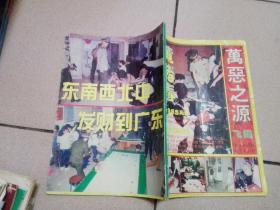 90年代老雜志:飛霞 1995年第6期【黃賭毒,萬惡之源】