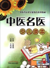 中医名医少儿读本