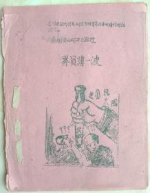 民国山西晋东南抗曰根据地红色资料----1940年----《专员薄一波》----非卖品-----虒人荣誉珍藏