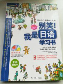 别笑!我是日语学习书J
