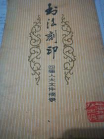 书法刻印(四届人大文件摘录)