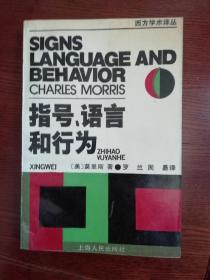 指号、语言和行为