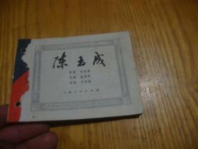 连环画,76年1版1印<< 陈玉成 >>品图自定 装订打洞