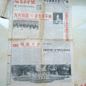 《石家庄日报》50岁生日报1999年10月1日