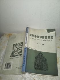 简明中国伊斯兰教史