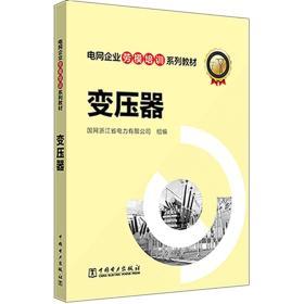 變壓器/電網企業勞模培訓系列教材國