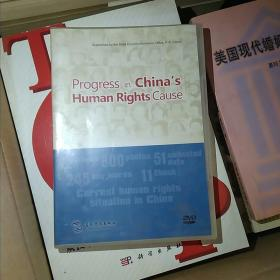 progress in china s human rights cause
