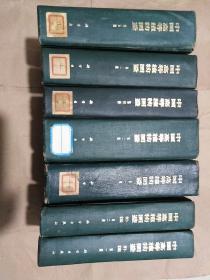 中国高等植物图鉴(第一册至第五册十补编第一册,第二册,一共7本合售)