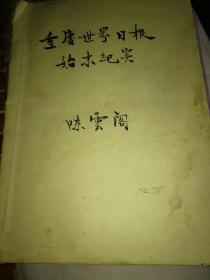 重庆世界日报始未纪实