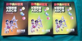 数学奥林匹克试题精编ABC卷(高中阶段 全3册合售) 高一 高二 高三(私藏 无划痕)