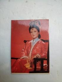 80年代王熙凤卡片(北京体育学院出版)少见
