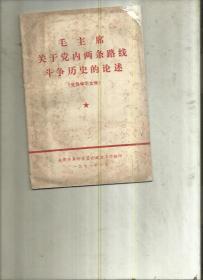 毛主席关于党内两条路线斗争历史的论述