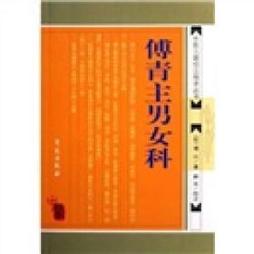 正版 傅青主男女科 中医古籍校注 学苑出版社