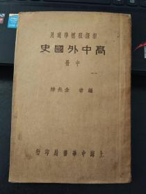 高中外国史中册