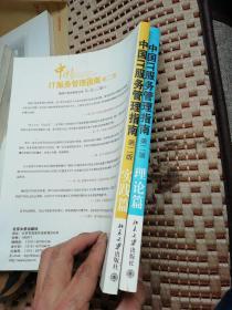 中国IT服务管理指南 第二版 实践篇 +理论篇 2本合售