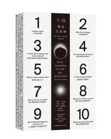 十问:霍金沉思录