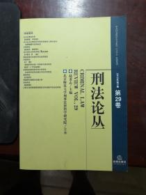 刑法论丛(2012年第1卷·第29卷)
