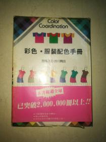 服装美术设计者必备《彩色,服装配色手册》
