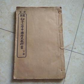 光绪32年木刻本:最新《初等小学中国历史教科书》( 下册)