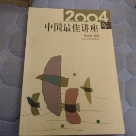 2004年中国最佳讲座