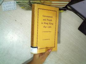 Government and People in Hong Kong 1840-1962 A Constitutional History1840年至1962年香港政府与人民  宪法史 大32开   03