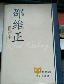 学习理论文库:邵维正自选集 签赠本
