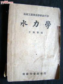 水力学,民国36年,商务印书馆发行