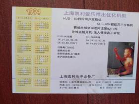 上海凯利电子设备厂1994年历明信片1,一张