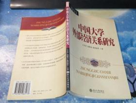 中国大学外部经济关系研究