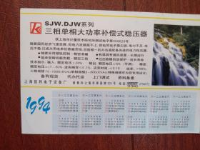 上海凯利电子设备厂1994年历明信片2,一张