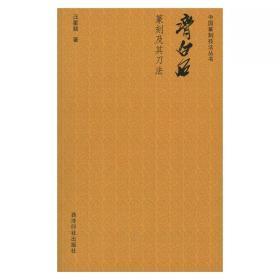 中国篆刻技法丛书:齐白石篆刻及其刀法