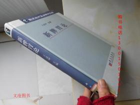 华夏英才基金学术文库:新脾胃论(一版一印 仅印1500册).