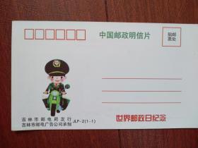第28届世界邮政日纪念历明信片一张,吉林市邮电局发行