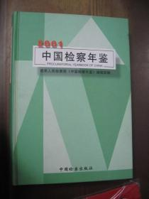 中国检察年鉴.2001