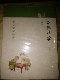 声律启蒙:中华蒙学经典